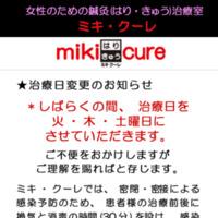 女性のための鍼灸治療室ミキクーレ