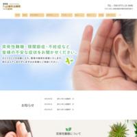 呑気堂Fujii鍼灸治療院
