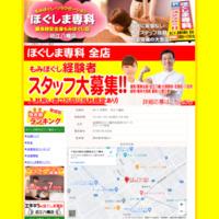 ほぐしま専科 近江八幡店
