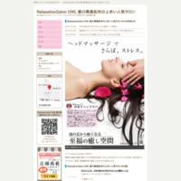 RelaxationOWL リラクゼーションアウル 高松サンフラワー店