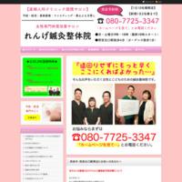 れんげ鍼灸治療院