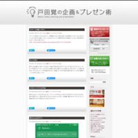http://sto.daa.jp/toda_blog/