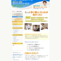 新宿区 整体 高田スポーツマッサージ治療院