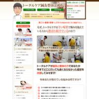 千葉 鍼灸 トータルケア鍼灸整体治療院