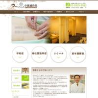 ウ~さんの中医鍼灸院