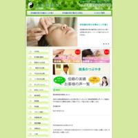 赤坂針灸院