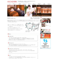 Relax body 白金店