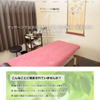 アニーラボ鍼灸院