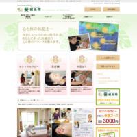 葵リフレッシュハウス鍼灸院