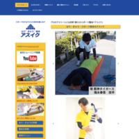 はり / きゅう / スポーツ整体 アスイク