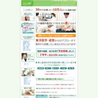 アゼガミ治療室