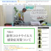 【呉市】自律神経失調症の整体・和楽堂接骨院
