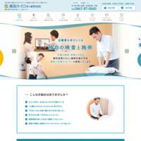 湘南カイロ茅ヶ崎治療室