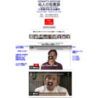 中国針灸学会中国針治療所