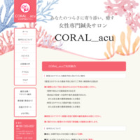 CORAL_acu 女性専門鍼灸サロン