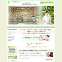 cureNa~キュアナ鍼灸治療院