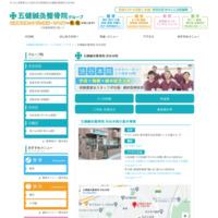 五健整骨院渋谷本院