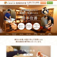 福岡中国鍼灸院 箱嶌医針堂