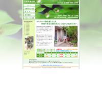 円城寺鍼灸院