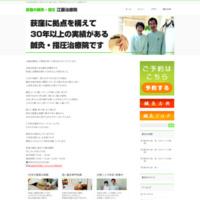 江藤治療院