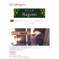 ほぐし処 Nagomi
