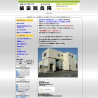 細田鍼灸院