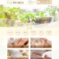 神奈川養生所 鍼灸療院