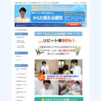 大阪の訪問マッサージ からだ鍼灸治療院