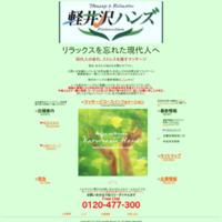 軽井沢ハンズ / 軽井沢店
