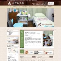 杏花鍼灸院
