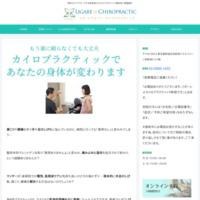 リガーレ・カイロプラクティック 新宿