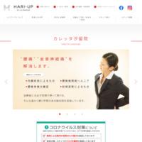 Dr. Liu method コリとれーる カレッタ汐留院