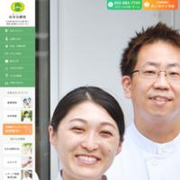 松本治療院(指圧・はり・きゅう)