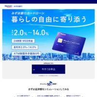 みずほ銀行カードローン(エグゼクティブプラン)