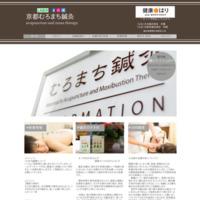 京都 むろまち鍼灸院