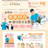 長澤健康院