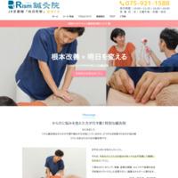 リズム鍼灸院