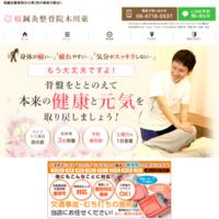 桜Beauty&Relaxation‐桜鍼灸整骨院木川東-