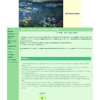 櫻木鍼灸治療院