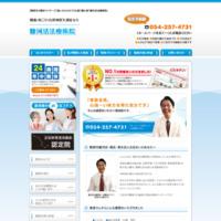静岡市の整体・整体PPP