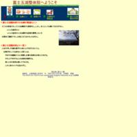 富士五湖整体学院