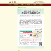 鍼灸院 爽快館 学芸大学店