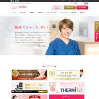 大阪の皮膚科・美容皮膚科 トキコクリニック