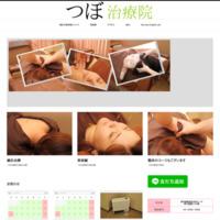 指圧・鍼・灸 つぼ治療院