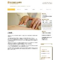和田鍼灸治療院