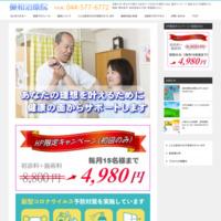 【武蔵小杉の鍼灸・マッサージ・整体】優和治療院