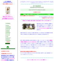 きくち整体院(KKCカイロプラクティック)東京都北区十条-気功整体院