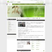 岡本鍼灸マッサージ治療院