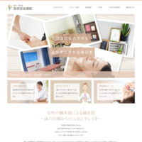 鍼灸・美容鍼の悠然堂治療院