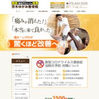 茨木市の整体 ゆがみ整骨院